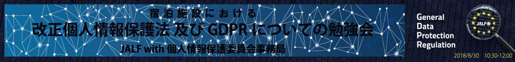 GDPRと改正個人情報保護法についての研究会 byJALF with内閣府個人情報保護委員会事務局