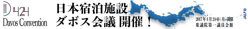 第1回日本宿泊施設ダボス会議