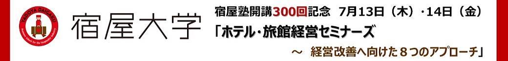 宿屋大学 宿屋塾開講300回記念「旅館経営セミナーズ ~経営改善へ向けた8つのアプローチ」