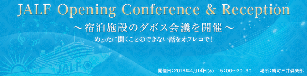 JALF-Opening-Conference-&-Reception-eye