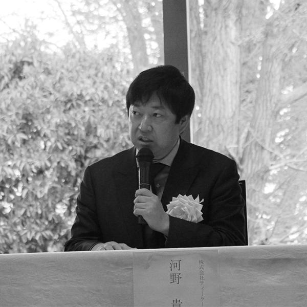 河野貴輝氏