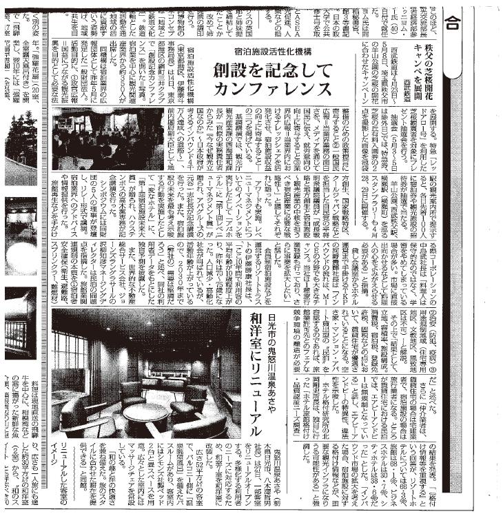 20160423観光経済新聞_掲載記事