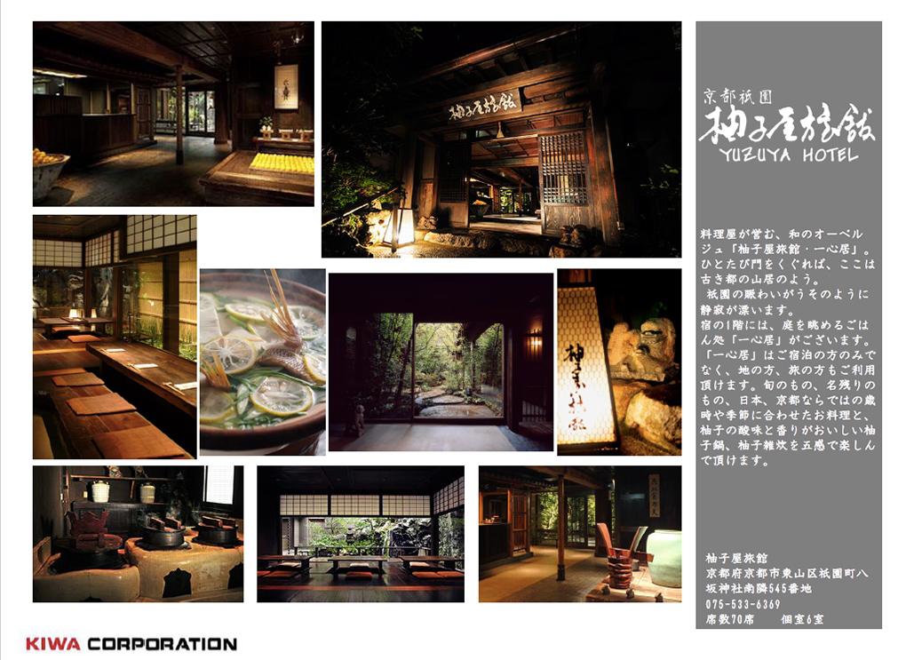 京都府「柚子屋旅館」の例