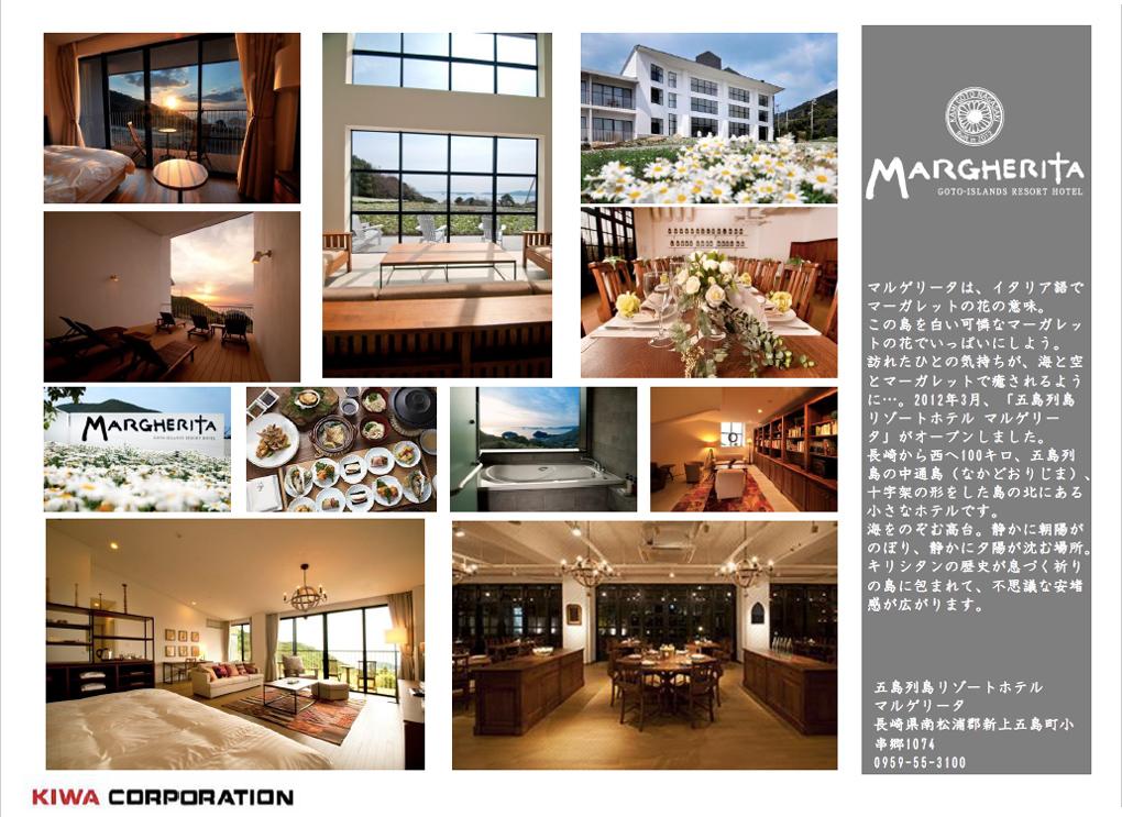 長崎県 上五島 「MARGHERITA」の例
