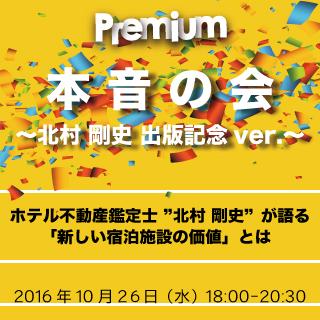 premium-honne-kitamura_%e3%82%a4%e3%83%99%e3%83%b3%e3%83%88%e4%b8%80%e8%a6%a7imaf