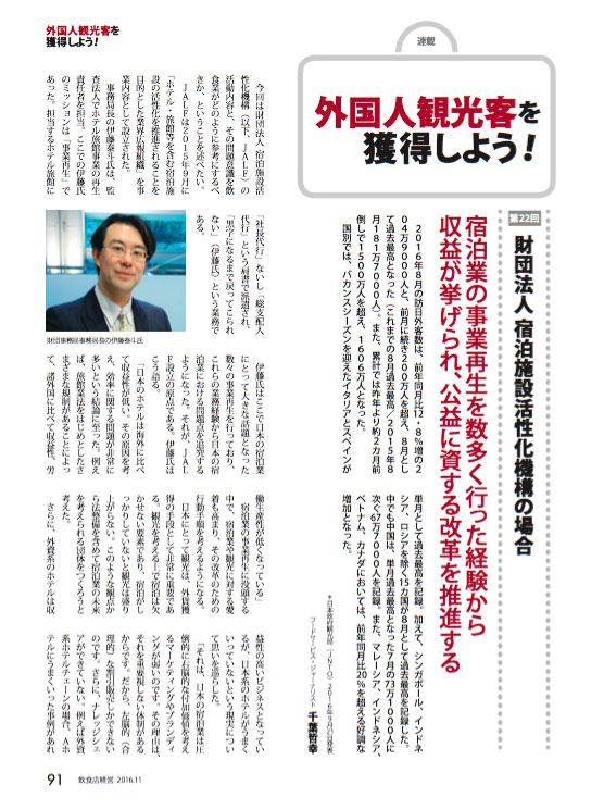 月刊「飲食店経営」2016年11月号本文a