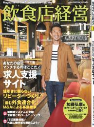 月刊「飲食店経営」2016年11月号表紙