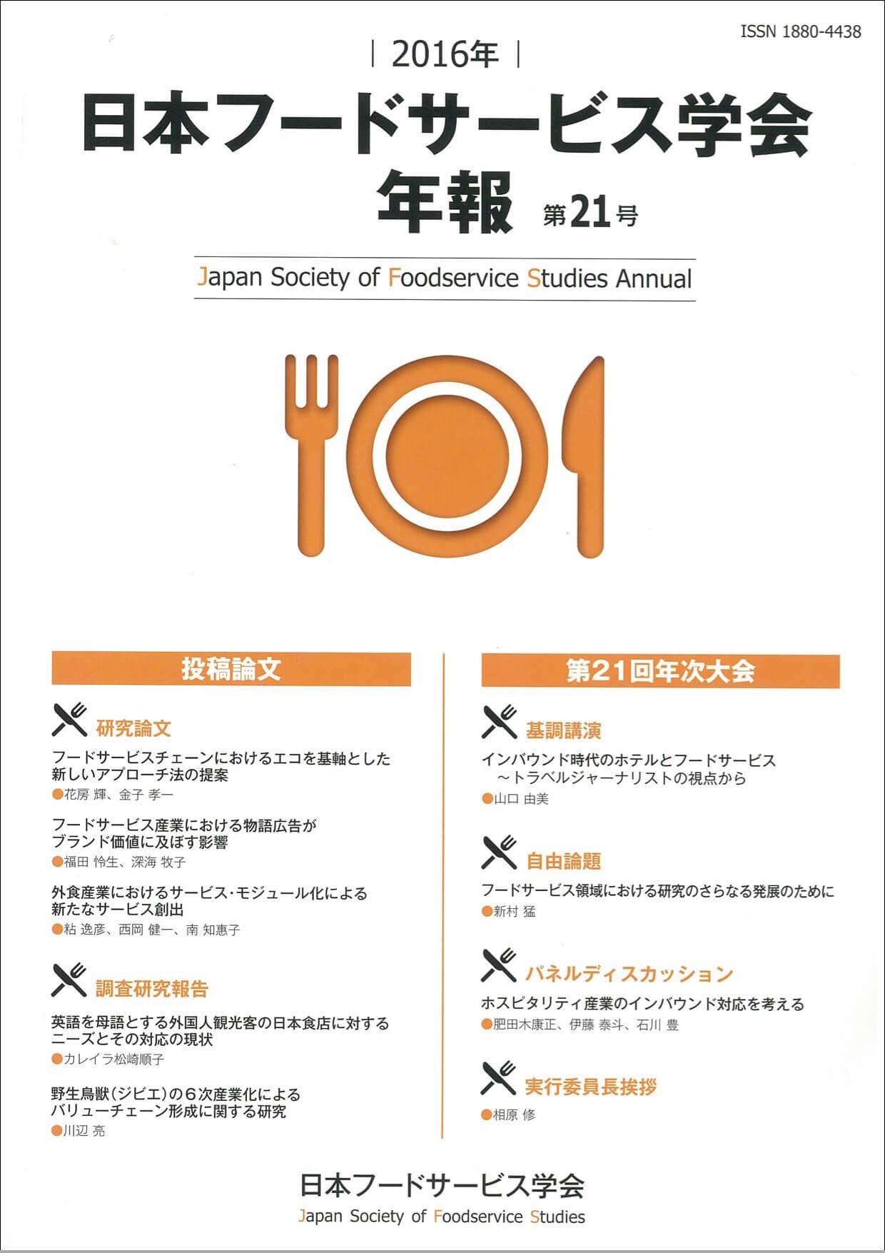 日本フードサービス学会年報 第21号表紙