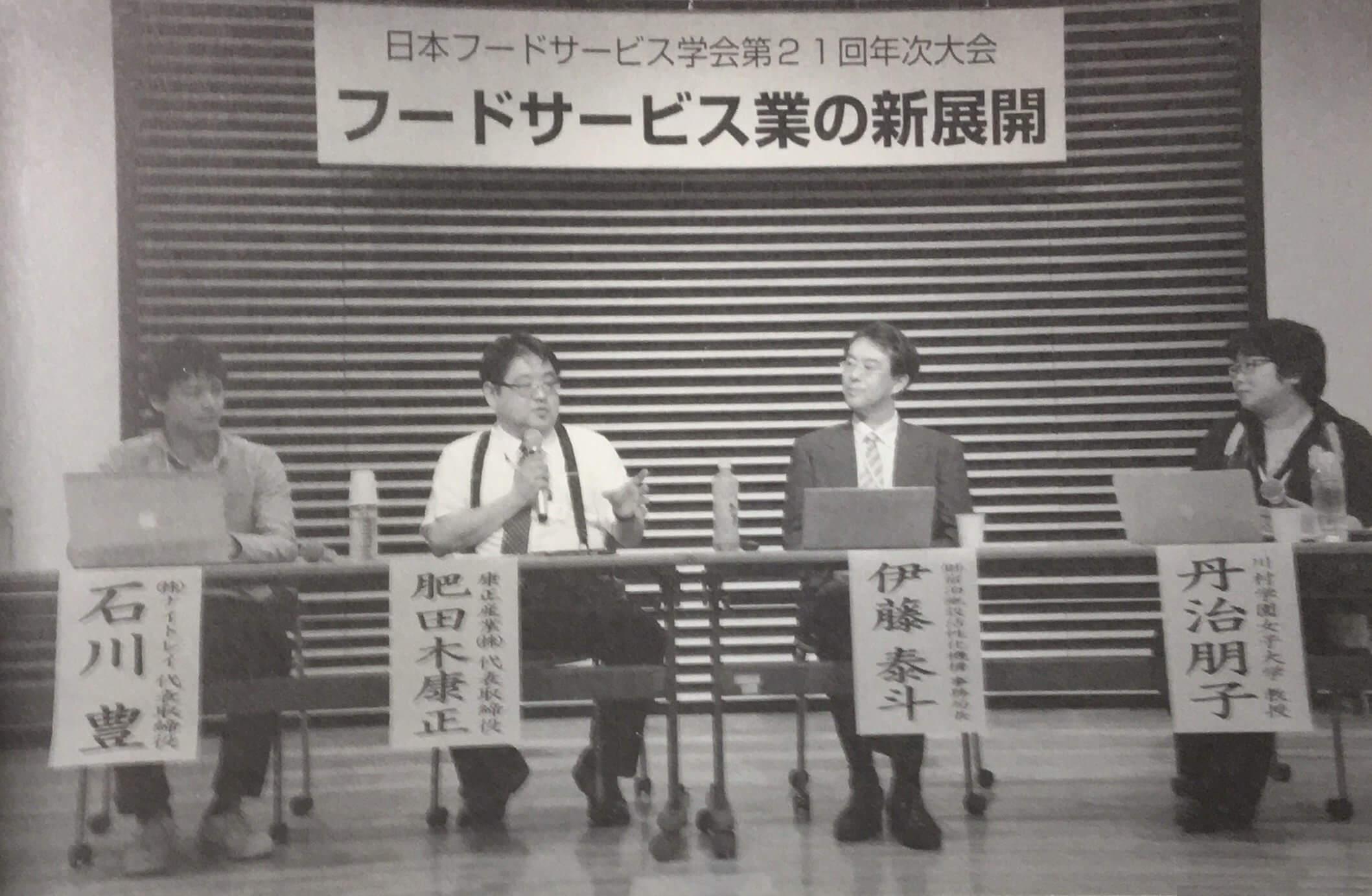 日本フードサービス学会年報 第21号本文