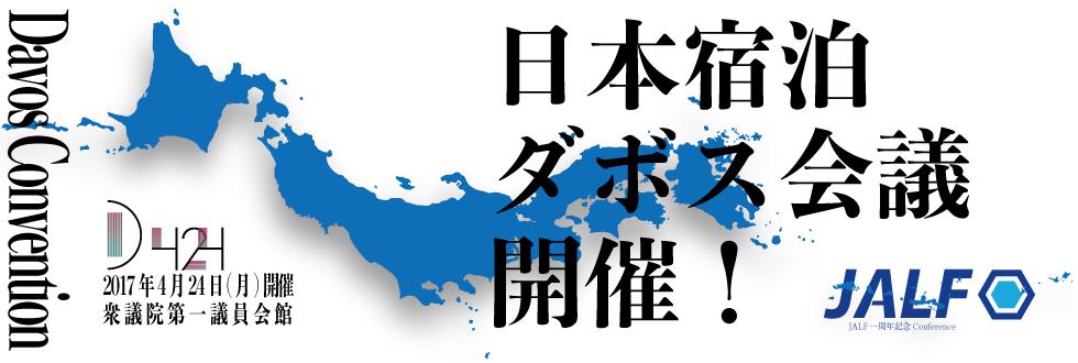 第2回日本宿泊ダボス会議~宿泊業界に対する政府の方針と、マーケティングの最新トレンドを吸収する~(JALF1周年記念カンファレンス)