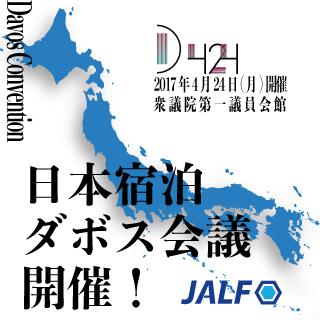 日本宿泊ダボス会議 開催!2017年4月24日(月)