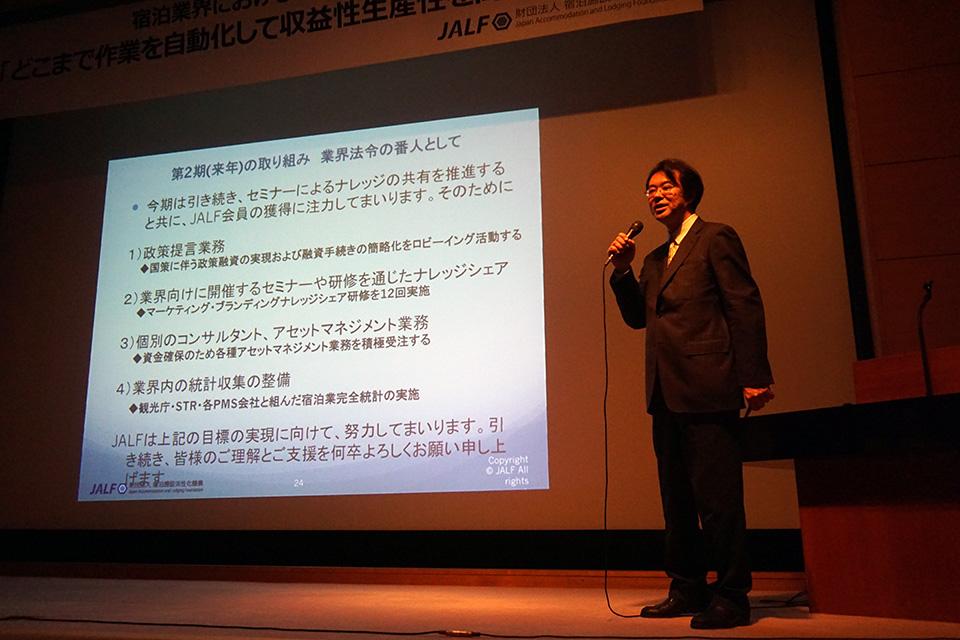 宿泊施設活性化機構(JALF)事務局長 伊藤 泰斗