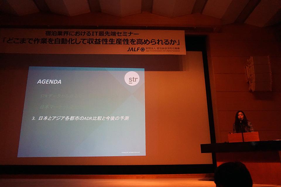 STR 日本担当 ビジネスデベロップメントマネージャーJALF 櫻井 詩織 様