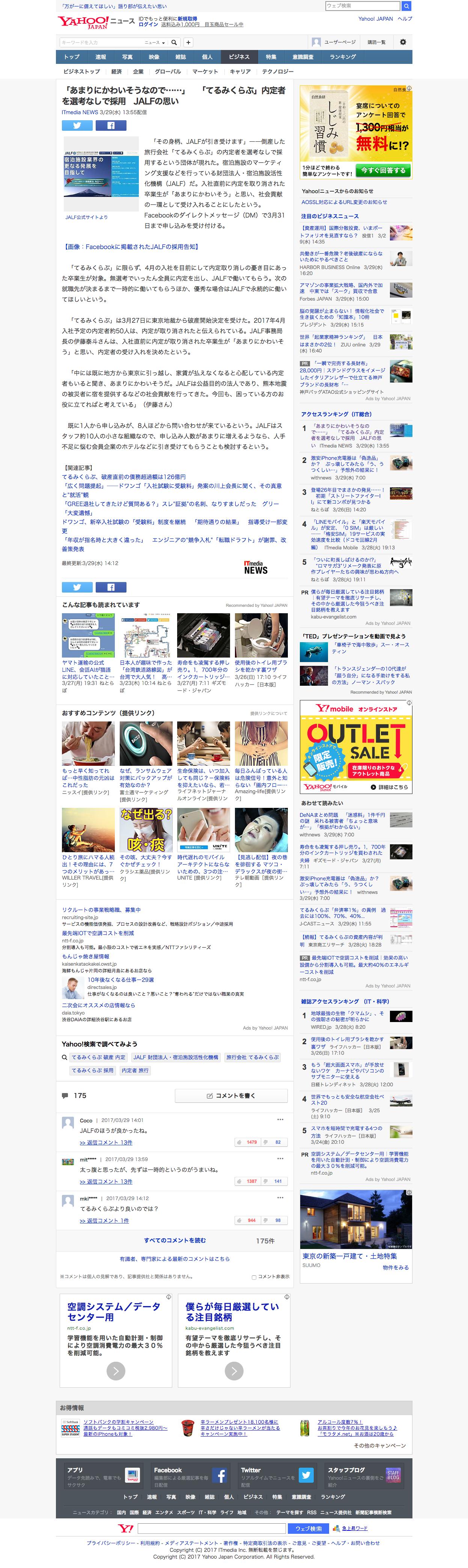 20170329 Yahoo!ニュース