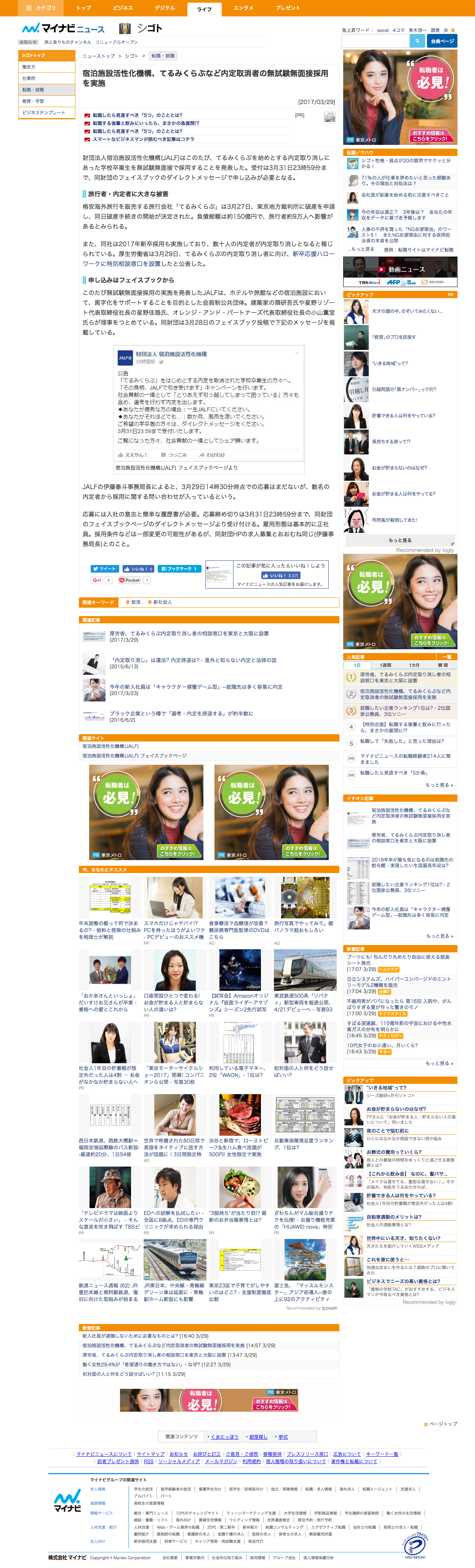 news.mynavi.jp:news:2017:03:29:199:.png