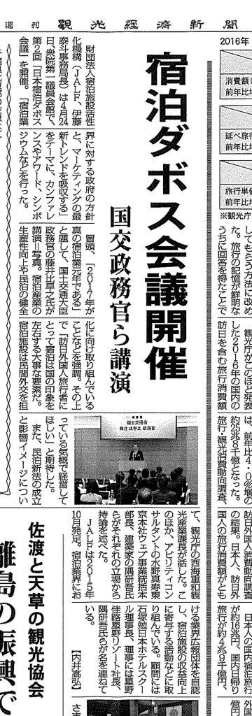 観光経済新聞20170513