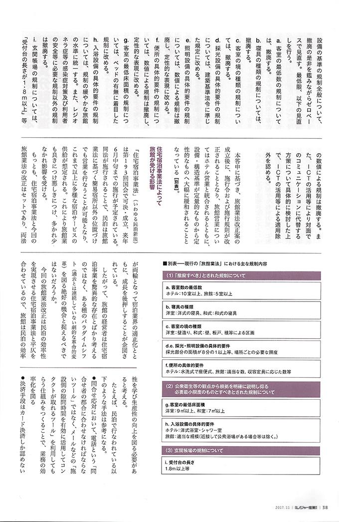 綜合ユニコム 「月刊レジャー産業資料」2017年11月号