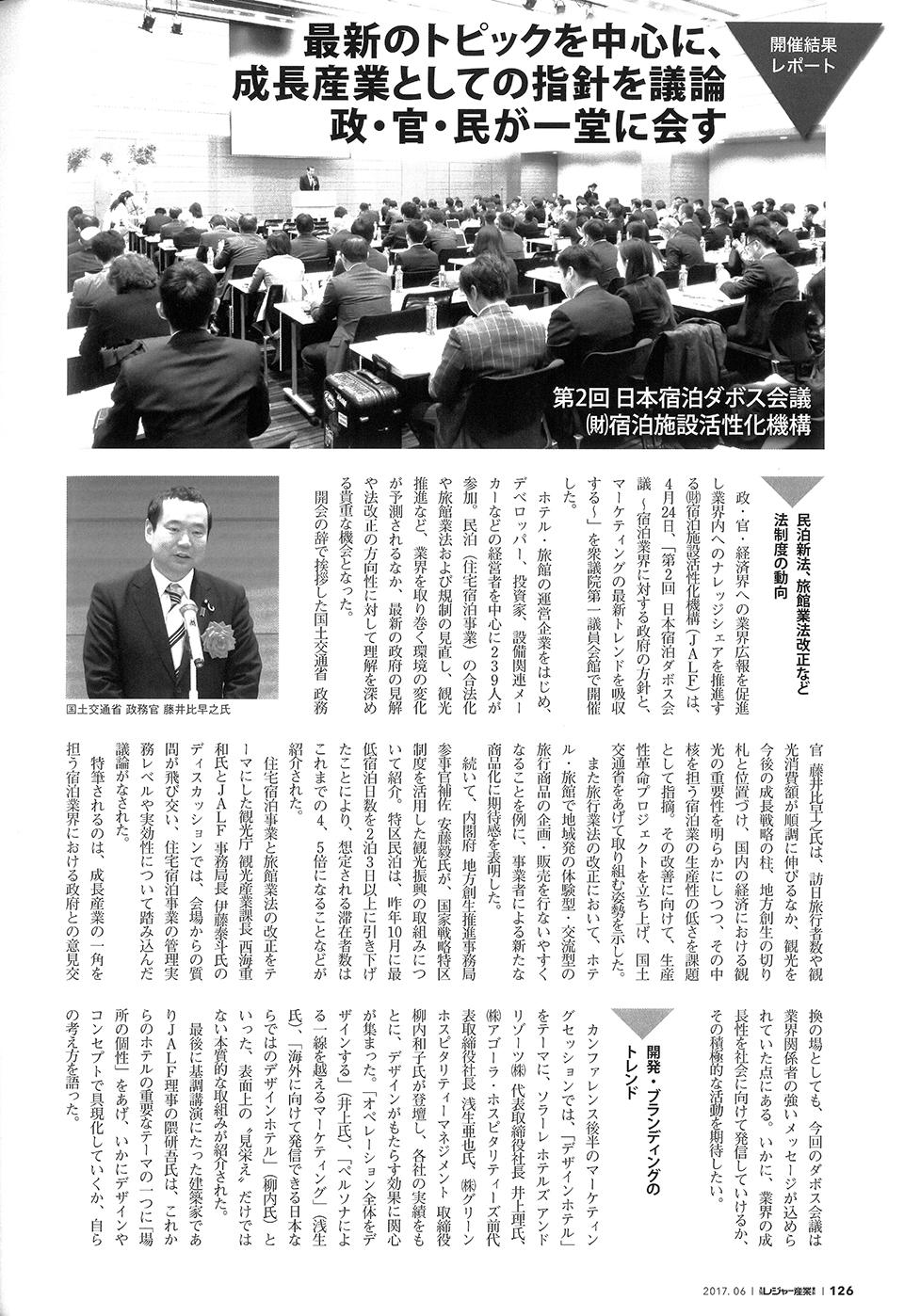綜合ユニコム 「月刊レジャー産業資料」2017年6月号
