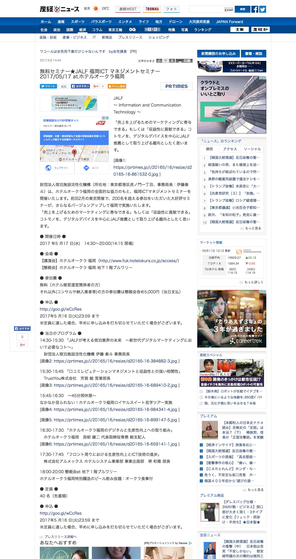20170508 産経ニュース