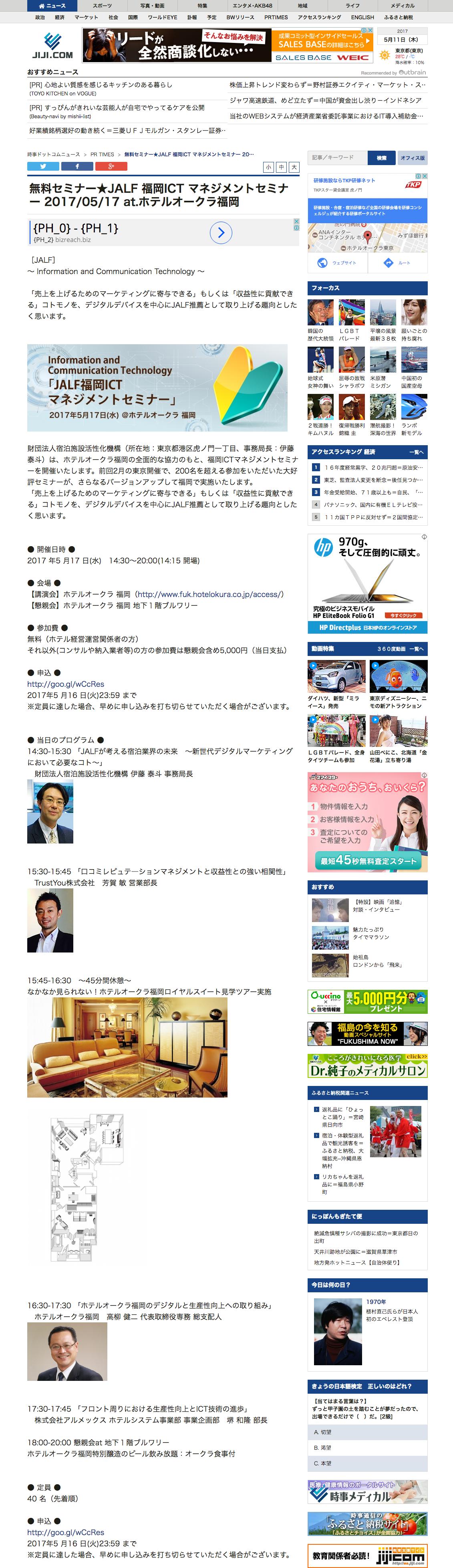 20170508 時事ドットコム