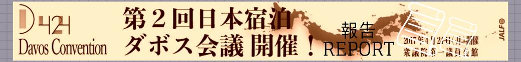 第2回日本宿泊ダボス会議 開催! 報告REPORT