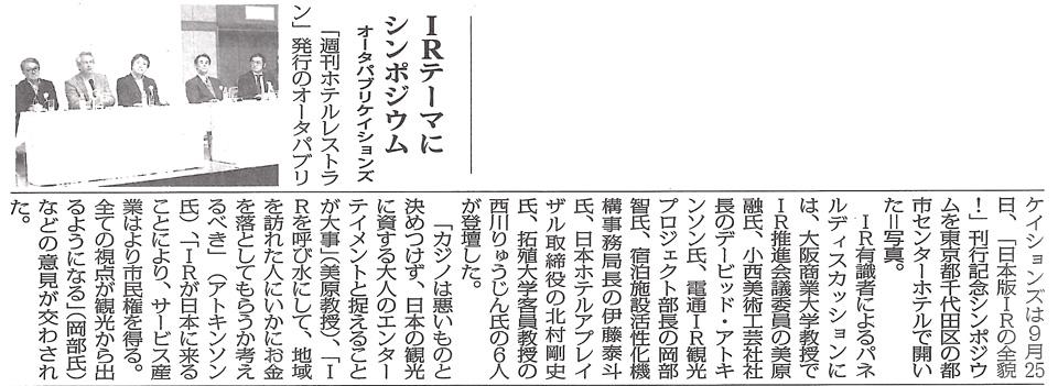 2017年10月14日(土曜日)の週刊「観光経済新聞」に、JALF事務局長 伊藤が登壇しました、オータパブリケイションズ主催「日本版IRの全貌!」(2017年9月25日(月)開催)が取り上げられました。