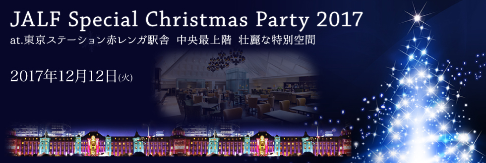 JALF Special Christmas Party 2017 at. 東京ステーション赤レンガ駅舎 中央最上階 壮麗な特別空間