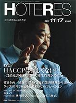 週刊「ホテルレストラン」 表紙