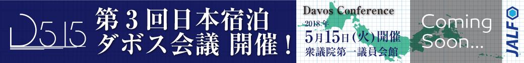 第3回日本宿泊ダボス会議 開催!