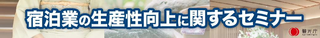 【JALF共催】宿泊業の生産性向上に関するセミナー