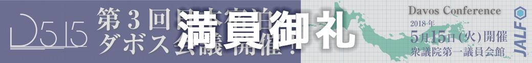 第3回日本宿泊ダボス会議 満員御礼