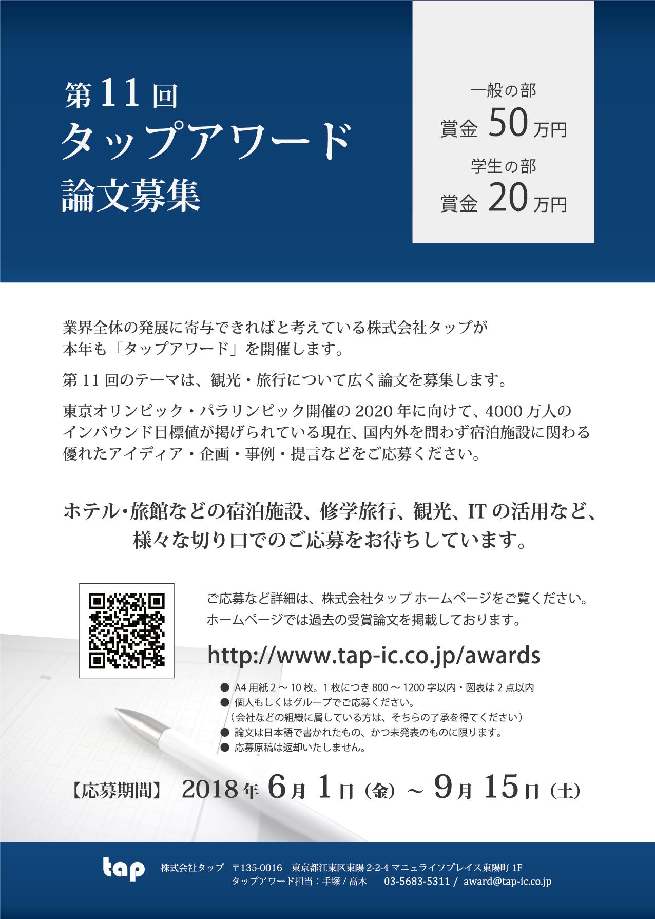 『第11回 タップアワード応募者募集』のお知らせ