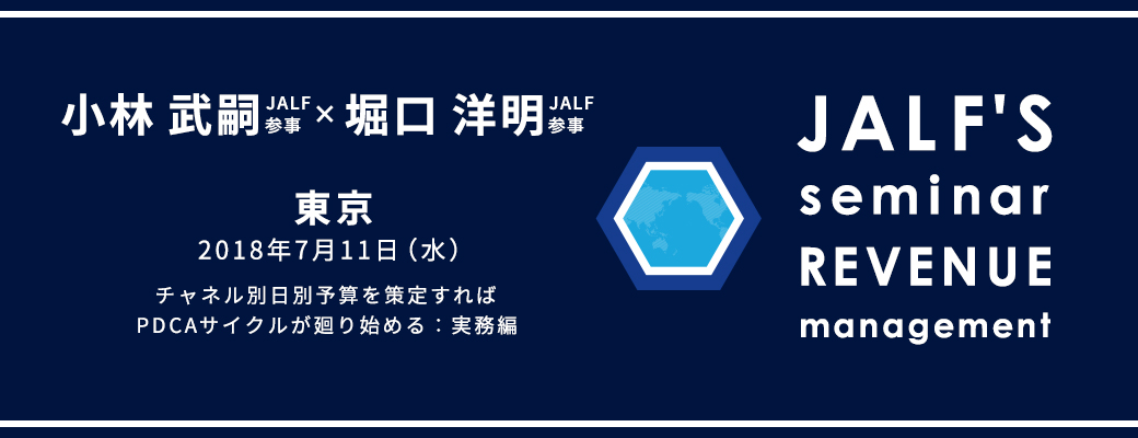 第3回日本宿泊ダボス会議 分科会「レベニューマネージメント2018」@東京