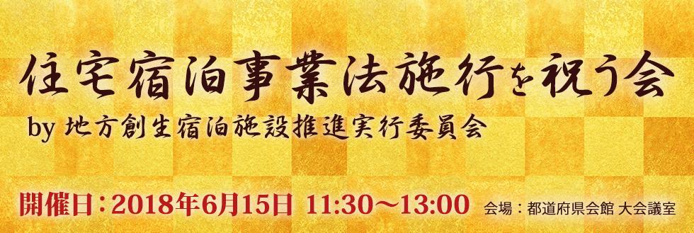 J「住宅宿泊事業法施行を祝う会 」by地方創生宿泊施設推進実行委員会