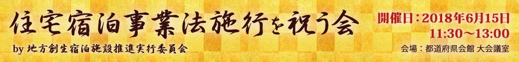 民泊新法施行記念式典