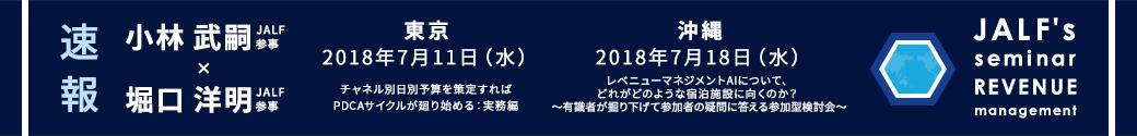 速報 JALF'S seminar revenue management
