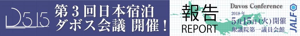 第3回日本宿泊ダボス会議 REPORT