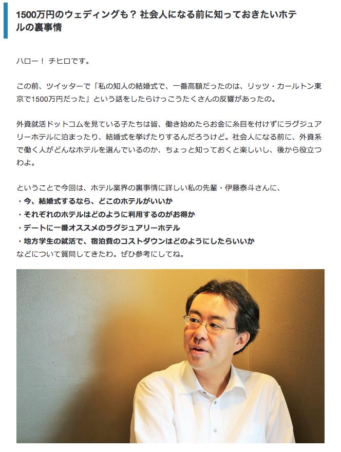 外資・日系トップ企業を目指す学生のための就職活動サイト「外資就活ドットコム」の就活コラム インタビューにJALF事務局長 伊藤が登場いたしました。