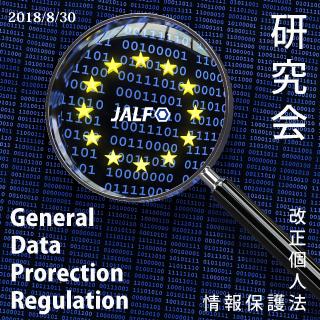 GDPRと改正個人情報保護法についての研究会