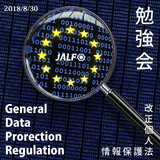 8月30日開催!改正個人情報保護法 及び GDPRについての勉強会