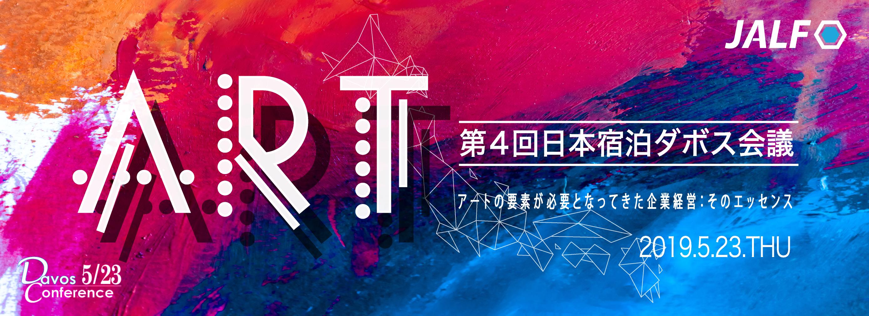 第4回日本宿泊ダボス会議 ~アートの要素が必要となってきた企業経営:そのエッセンス~