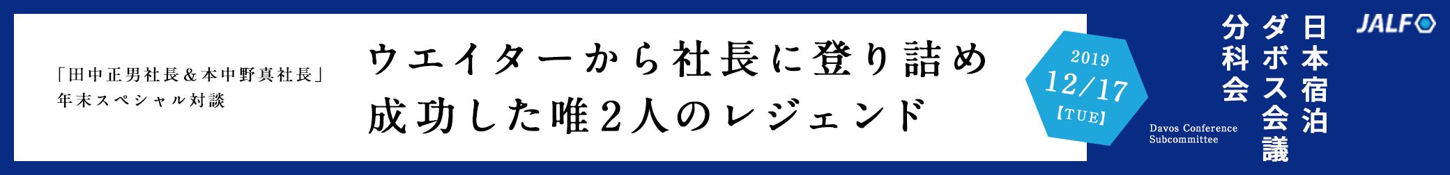 日本宿泊ダボス会議分科会「田中正男社長&本中野真社長」年末スペシャル対談