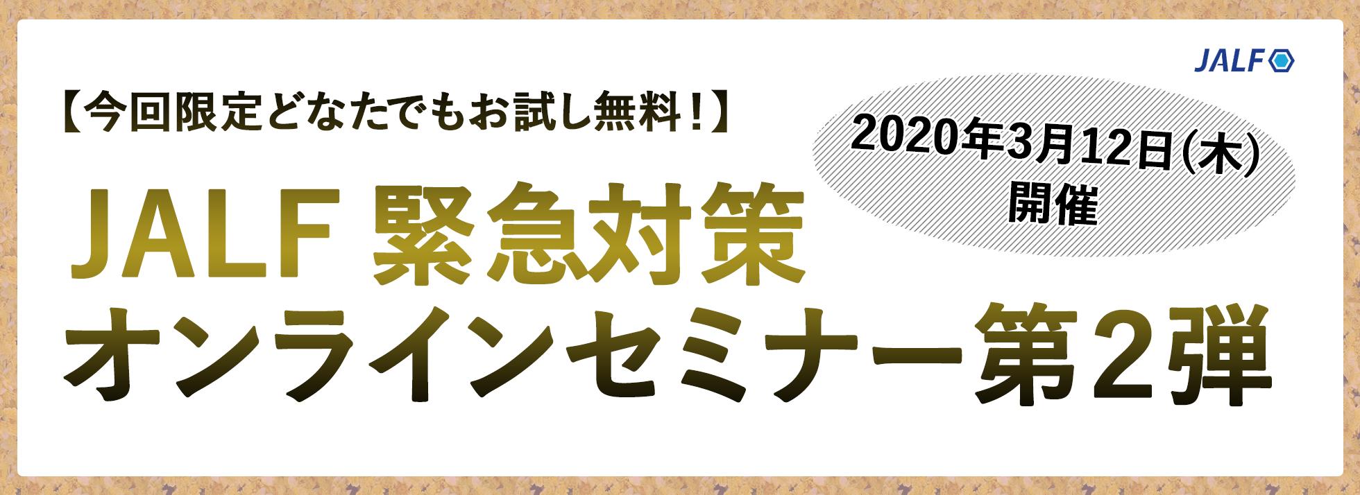 【今回限定どなたでもお試し無料!】 JALF緊急対策オンラインセミナー第2弾 3月12日開催