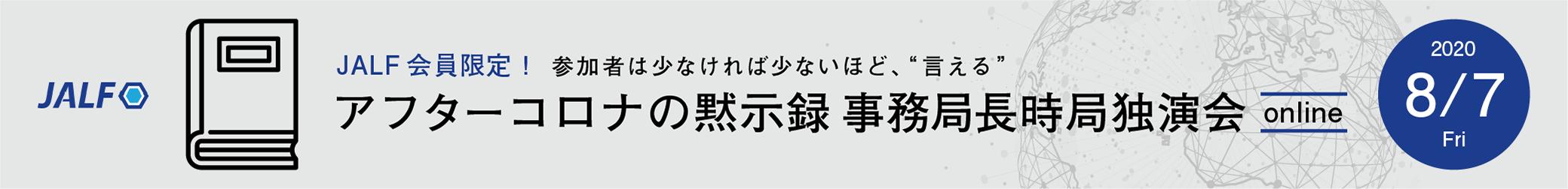 アフターコロナの黙示録 事務局長時局独演会 online