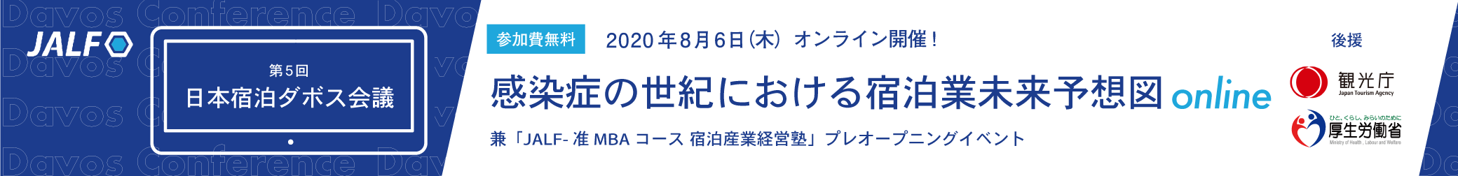 第5回 日本宿泊ダボス会議~感染症の世紀における宿泊業未来予想図~ online