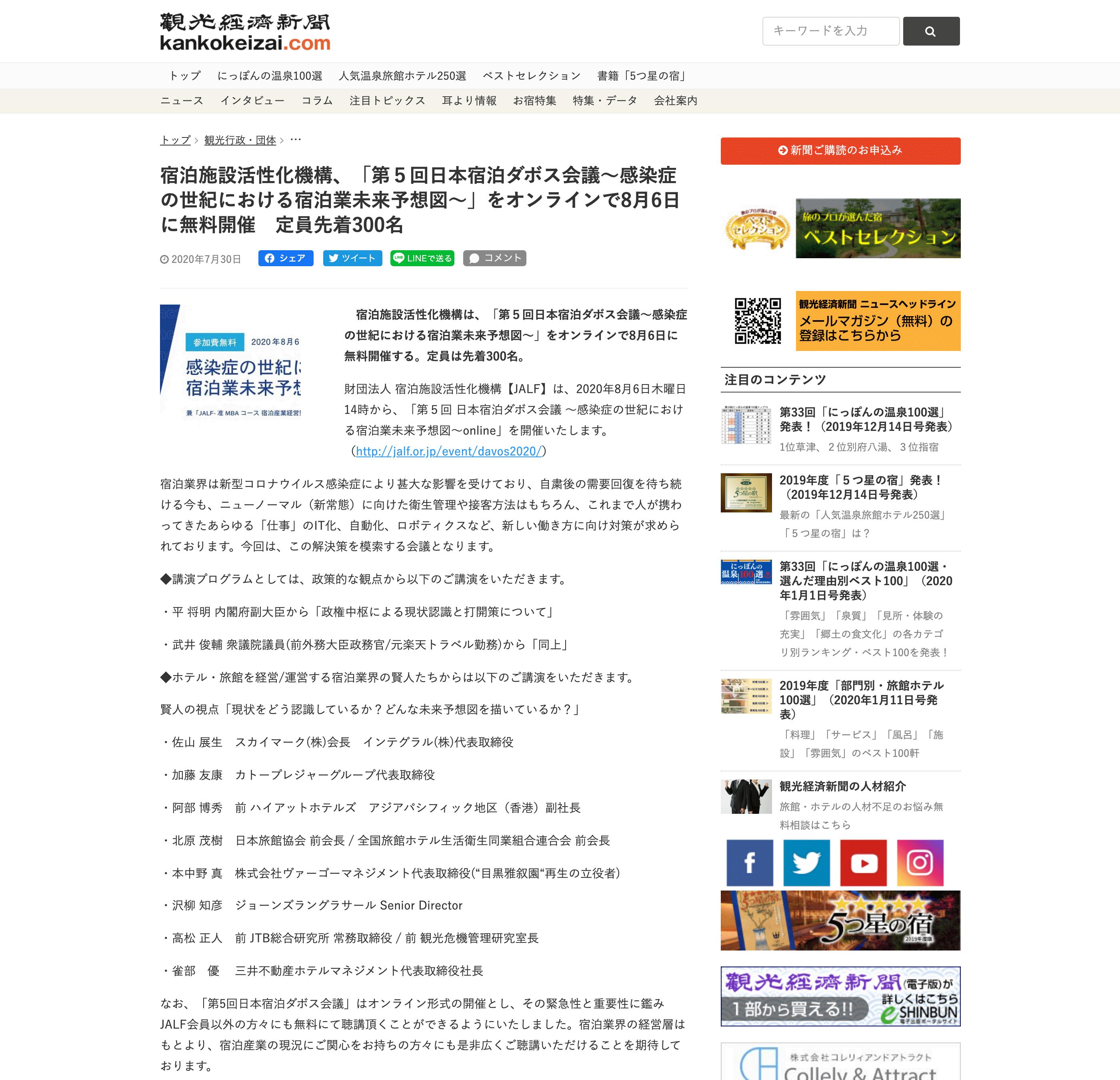 2020年7月30日(木)の週刊「観光経済新聞」に「第5回 日本宿泊ダボス会議」が取り上げられました。