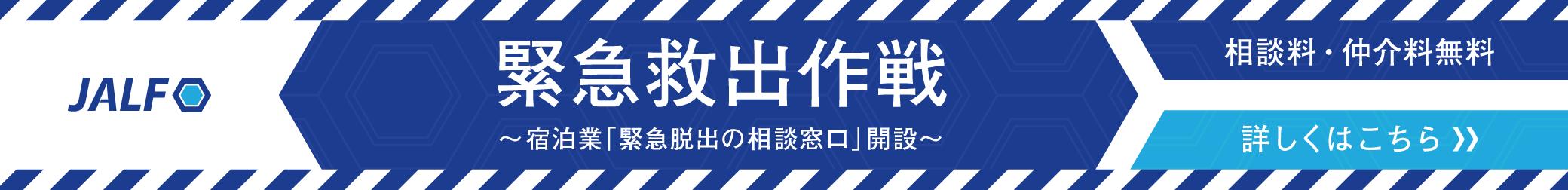 「緊急救出作戦」〜宿泊業「緊急脱出の相談窓口」開設〜