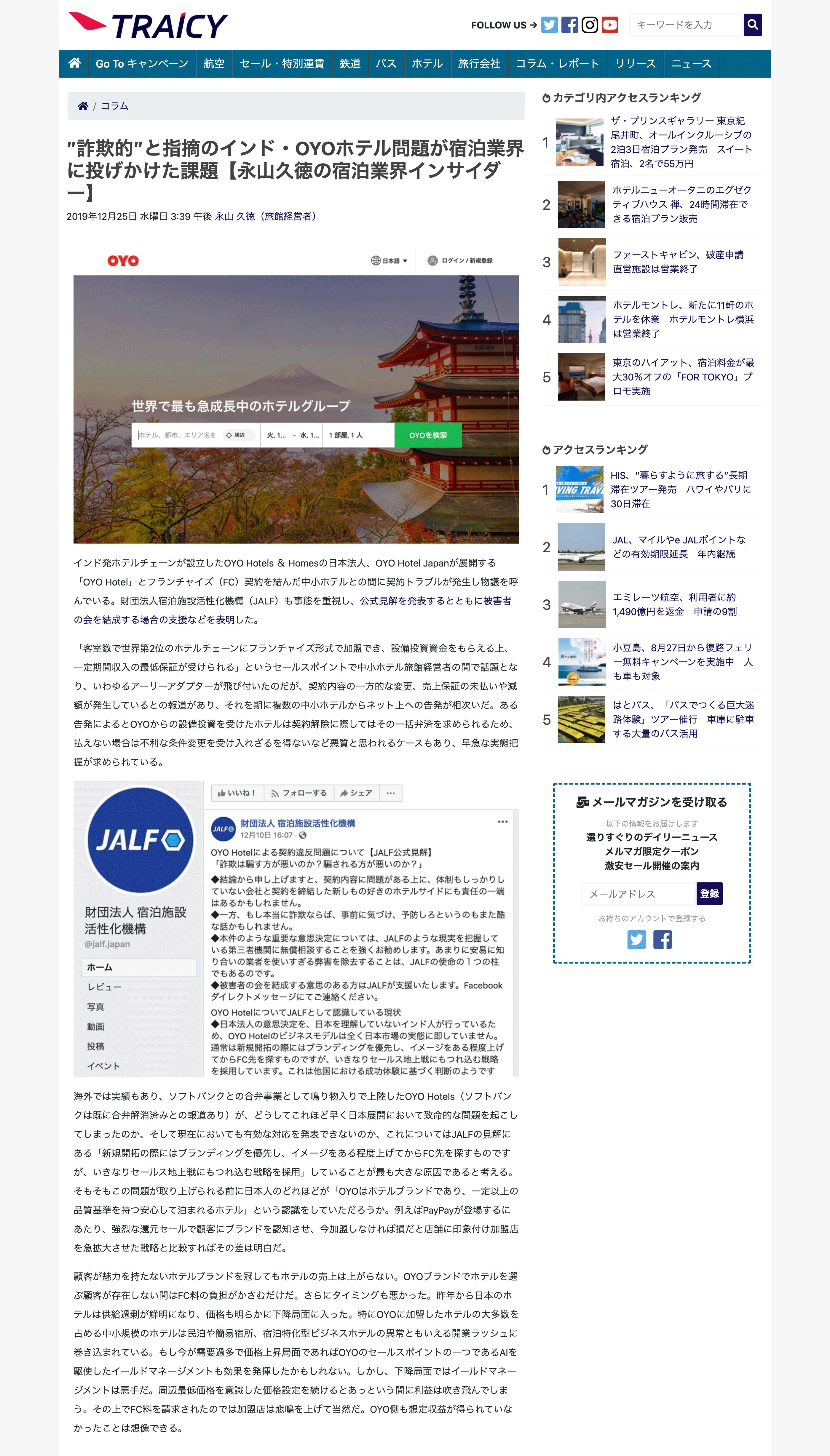 2019年12月25日(水)の旅行情報メディア「TRAICY(トライシー)」にJALFの見解が取り上げられました。