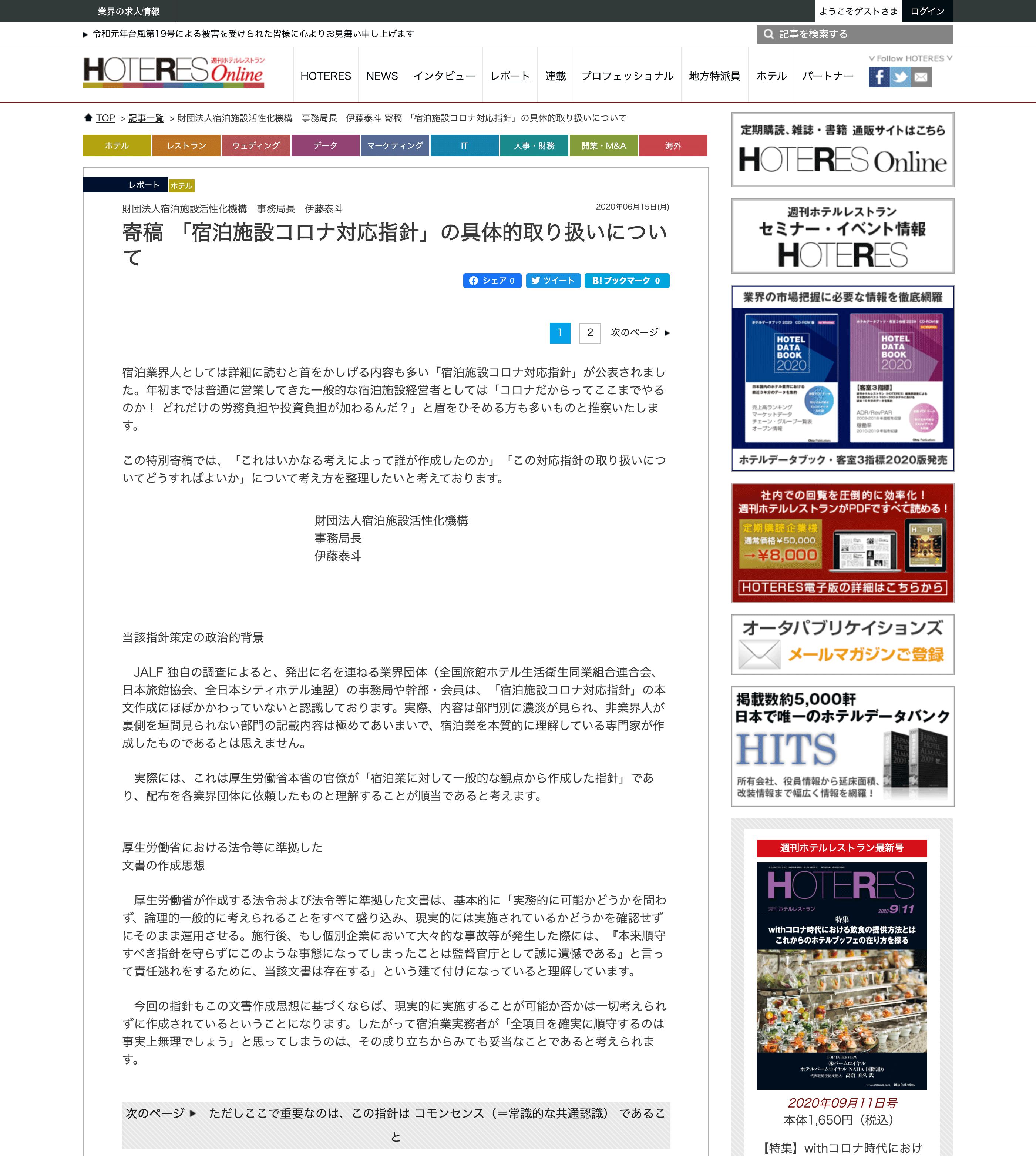2020年6月15日(月)の週刊ホテルレストラン「HOTERES ONLINE」にJALF事務局長伊藤が寄稿いたしました。