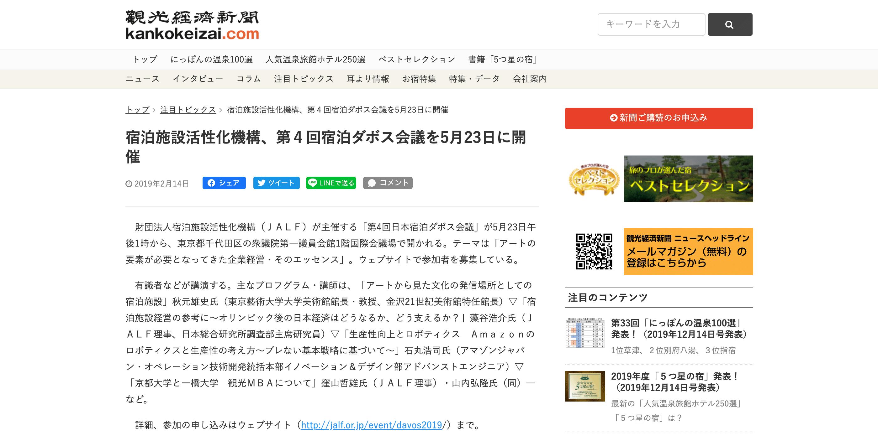 2019年4月17日(水)の週刊「観光経済新聞」に「第4回 日本宿泊ダボス会議」が取り上げられました。